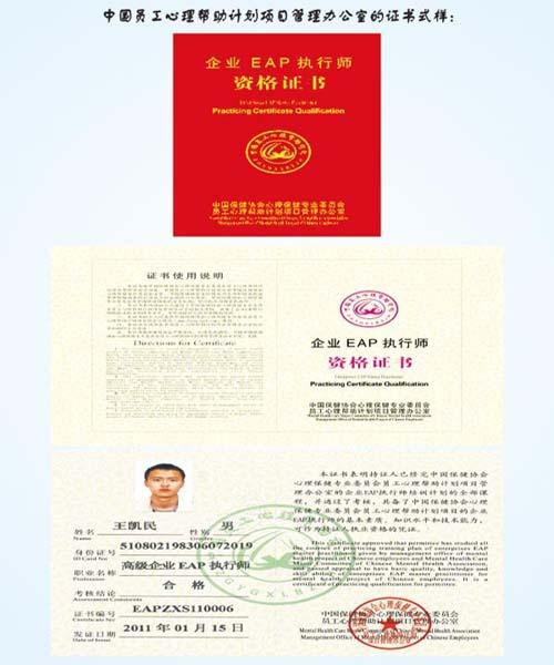 高级企业EAP执行师资格证书