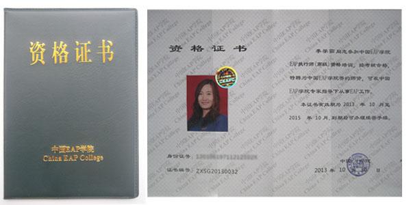 CEAPC证书