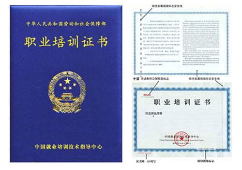 CETTIC证书